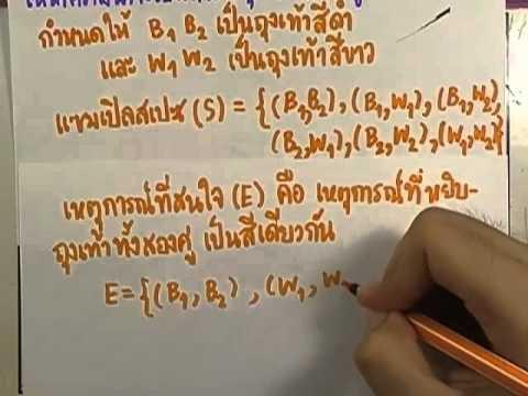 เลขกระทรวง พื้นฐาน ม.4-6 เล่ม2 : แบบฝึกหัด3.2 ข้อ01