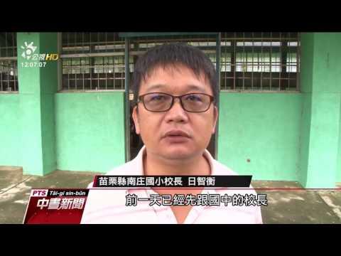 苗栗南庄國小校舍 鐵皮屋頂被颱風吹翻 20160929 公視中晝新聞