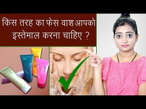 किस तरह का फेस वाश आपको इस्तेमाल करना चाहिए | How to Choose Best Face Wash for Skin