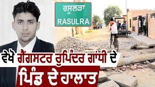Suno Sarpanch Saab: देखिए Gangster Rupinder Gandhi के Village Rasulra के हालात