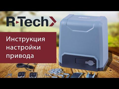 R-tech подключение, настройка, программирование привода для откатных ворот