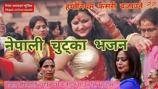 Nepali chutka bhajan// how to play harmonium  नेपाली चुट्का भजन// हर्मोनियम कसरी बजाउने ???