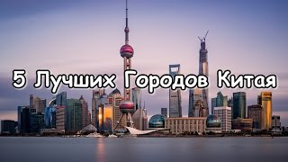 ЛУЧШИЕ ГОРОДА КИТАЯ ТОП - 5