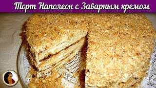 Как сделать Домашний Торт Наполеон с Заварным кремом. Рецепт | уютнаяхозяйка 12+