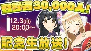 [LIVE] 【3万人記念‼︎】お姉ちゃんズとこれまでを振りかえろっ