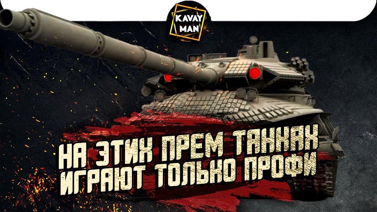 ТОП 5 самых ЛУЧШИХ прем танков за все время / WoT Blitz