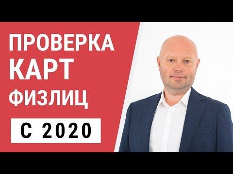 Контроль Налоговой за Переводами на Карту с 2020. НДФЛ И НДС