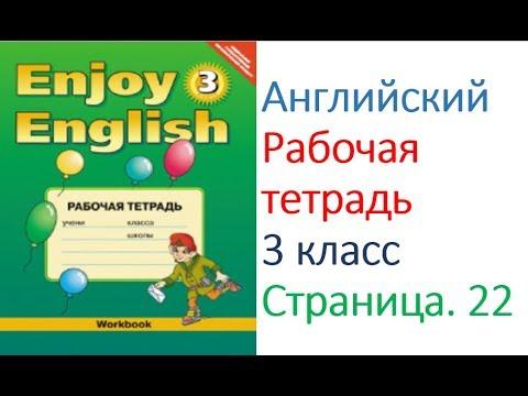 ГДЗ по английскому языку класс рабочая тетрадь Страница  ГДЗ по английскому языку 3 класс рабочая тетрадь Страница 22 Биболетова