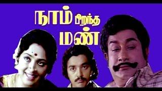 Naam Pirandha Mann | Sivaji,Kamal Hassa,K.R.Vijaya |  Tamil Full Movie