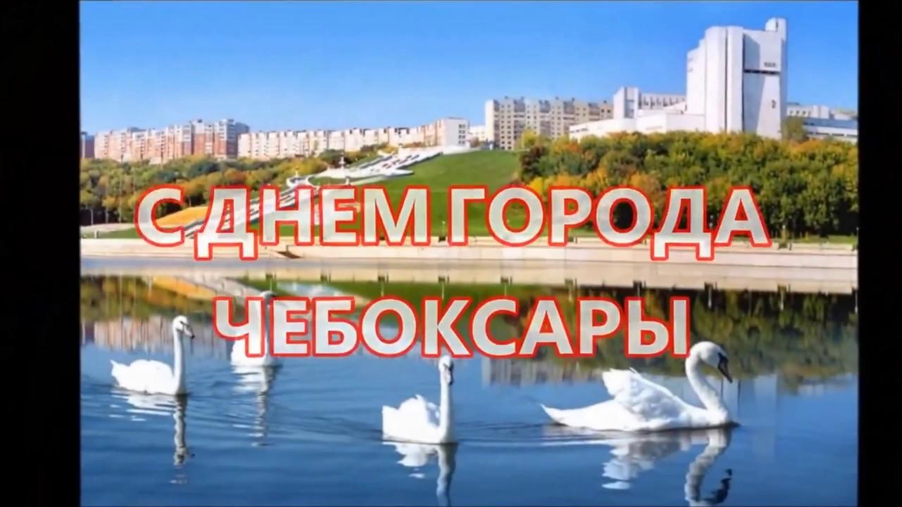 Днем, с днем города 550 чебоксары открытки