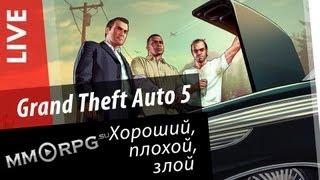 GTA V (Grand Theft Auto 5) - Хороший, плохой, злой. via MMORPG.su