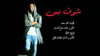 صالح السعد شوف بس 2015 | النسخة الأصلية