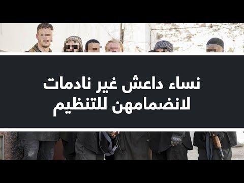 نساء داعش غير نادمات لانضمامهن للتنظيم  - نشر قبل 4 ساعة