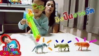 น้องบีม | รีวิวของเล่น EP12 | ยิงปืนให้โดนสัตว์ เกมส์งานวัด Toys