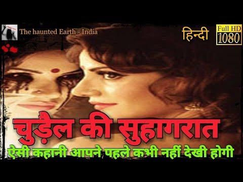 Churail Ki Kahani | Bhoot Ki Kahani | Hindi Horror Ghost Story | Story In Hindi