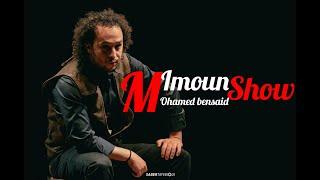 Download Lagu Mohamed bensaid - mimoun show / محمد بنسعيد - ميمون شو mp3