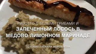 Запечённый лосось в медово-лимонной заправке ✅