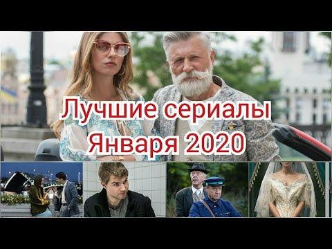 Лучшие сериалы января 2020