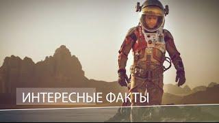 """Интересные факты в фильме """"Марсианин"""""""