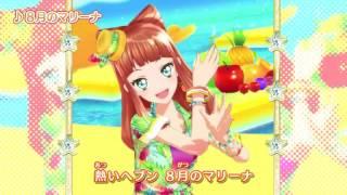 かな from AIKATSU☆STARS! - 8月のマリーナ