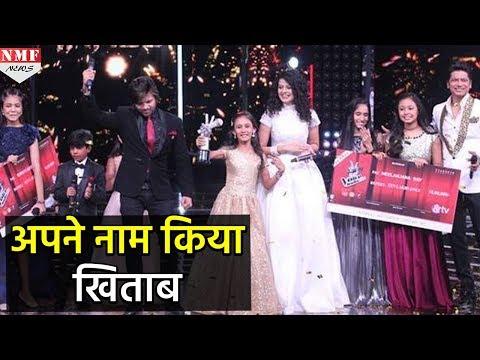 The Voice India Kids 2 की Winner बनी Assam की जान, ये मिला इनाम