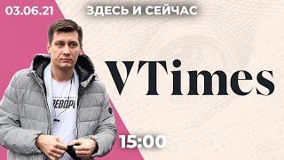 Новое дело против семьи Гудковых Второй день ПМЭФ VTimes закрывается из за статуса иноагента