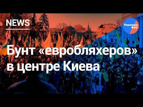 """Бунт """"евробляхеров"""" в"""