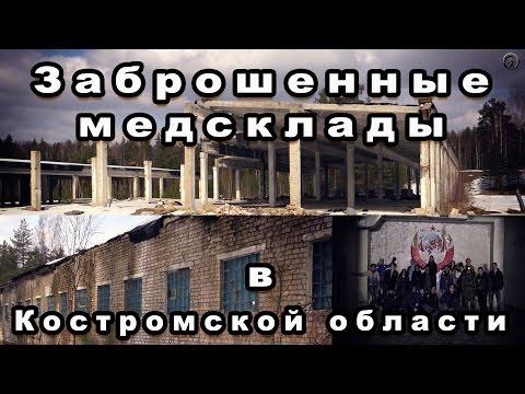 знакомства городе костроме области