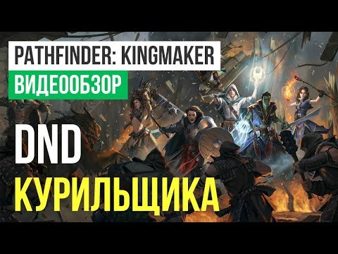 Обзор игры Pathfinder: Kingmaker