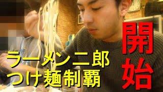 とある休日に八王子野猿街道店のつけ麺に感動した私は ラーメン二郎のつ...