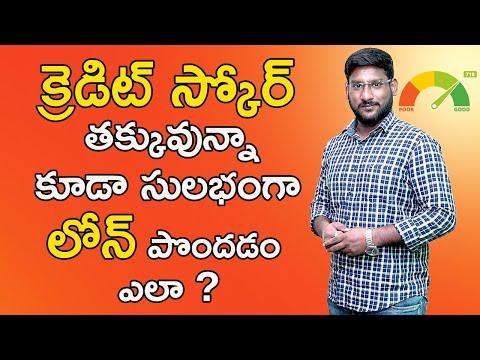 Cibil Score In Telugu - How To Get Loan With Bad Credit Score | Personal Loan | Kowshik Maridi