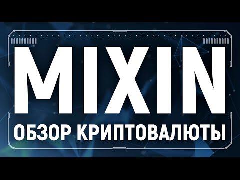 Mixin криптовалюта обзор