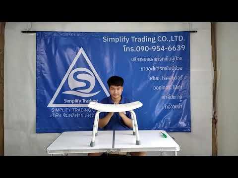 วิธีประกอบและใช้งาน เก้าอี้อาบน้ำ JL797L