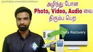 How to Easily Recover Deleted Files /Deleted images , Video , Audio , files | Easy Tutorial in Tamil