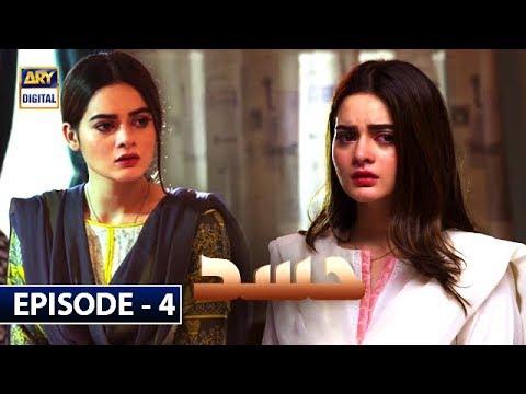 Download Hassad Episode 4 | 17th June 2019 | ARY Digital Drama