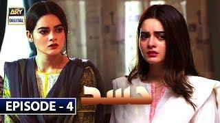 Hassad_Episode_4_|_17th_June_2019_|_ARY_Digital_Drama