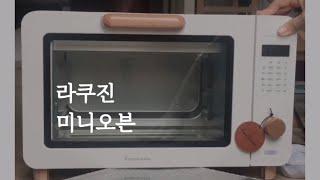 라쿠진/미니오븐/언박싱/09년생/홈베이킹/학생베이킹