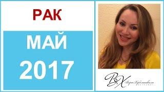 Гороскоп РАК Май 2017 от Веры Хубелашвили