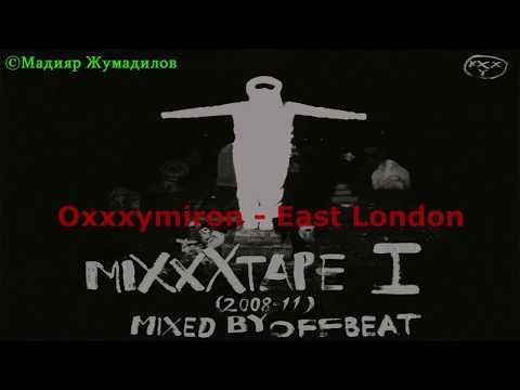 Клип Oxxxymiron - East London