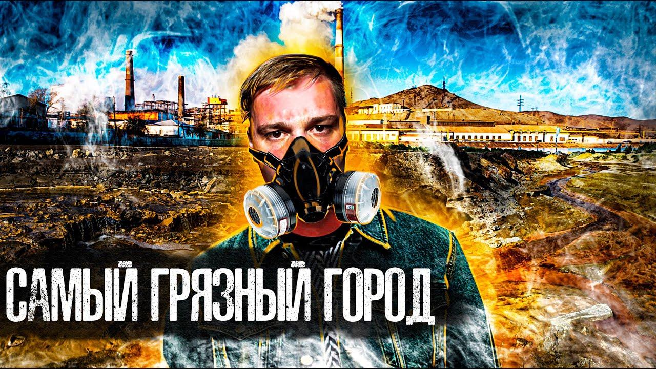 Как дышат Серной Кислотой / Самый загрязненный Город планеты / Карабаш / Лядов с Места Событий