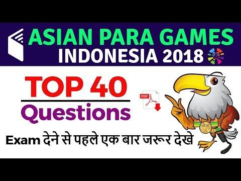 40 महत्वपूर्ण प्रश्न - Asian Para Games 2018