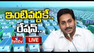 CM Jagan Live | CM Jagan Launch Ration Door Delivery Vehicles Live @ Vijayawada | hmtv Live