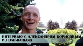 Интервью с Александром Борисовым из команды Bar Barians