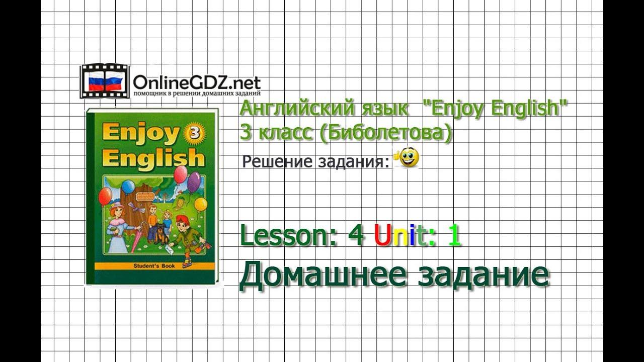 Домашние задания английский язык 4 класс биболетова