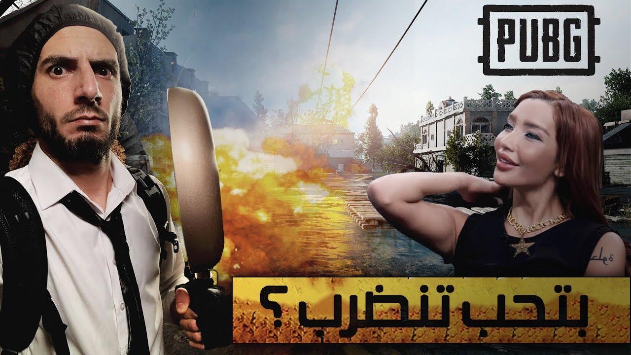 حظر لعبة ببجي عن العرب بسبب عاشقة جبل شيخ الجبل والبوشينكي