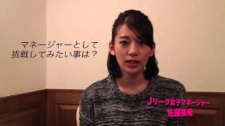 佐藤美希がJリーグ女子マネージャー就任2年目を迎えました。 今年もひと...