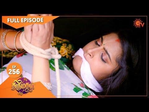 Thirumagal - Ep 256 | 16 Sep 2021 | Sun TV Serial | Tamil Serial