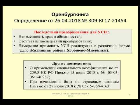 УСН при преобразовании Дело Оренбургкнига / taxes in reorganization