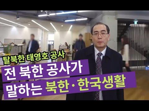 ▶전 북한 공사가 밝히는 북한 내 한국제품◀