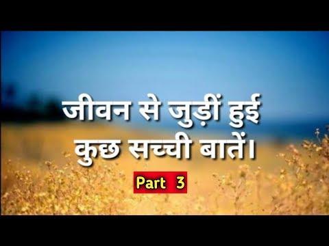कुछ सच्ची बातें Part 3 Kadwa Sach Zindagi Ka | Suvichar, Motivational Video Status